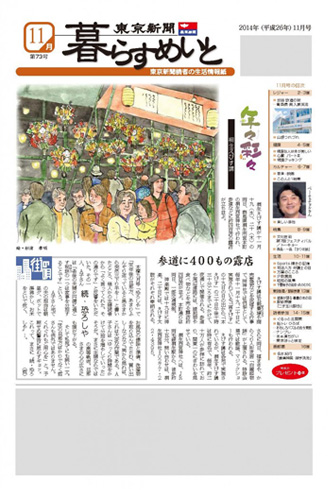 首都圏の生活情報紙『暮らすめいと』 『暮らすめいと』は東京新聞の読者に配布されているタブロイド判